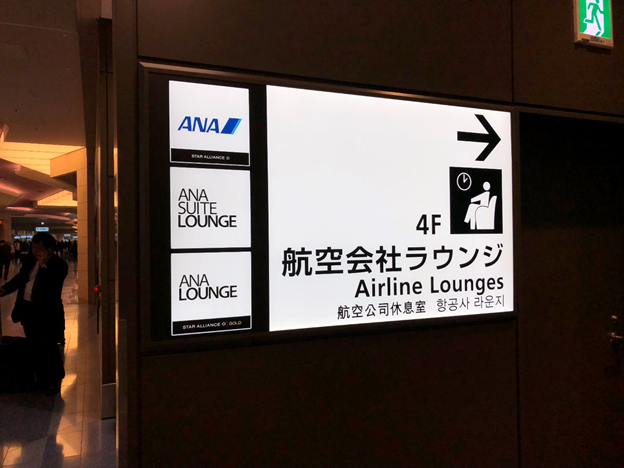 Way to ANA Suite Lounge