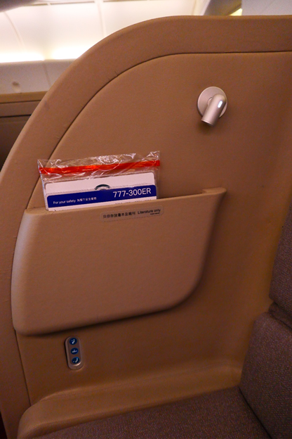 Seat Partition Compartment