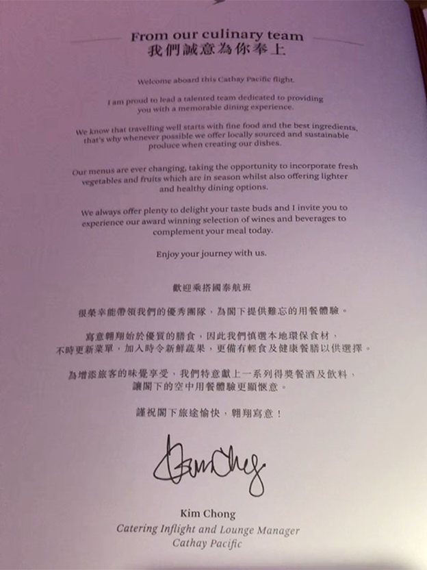 Cathay Pacific First Class Menu